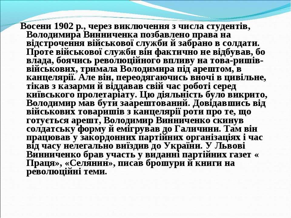 Восени 1902 р., через виключення з числа студентів, Володимира Винниченка поз...