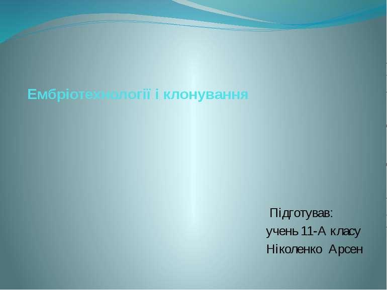 Ембріотехнології і клонування Підготував: учень 11-А класу Ніколенко Арсен