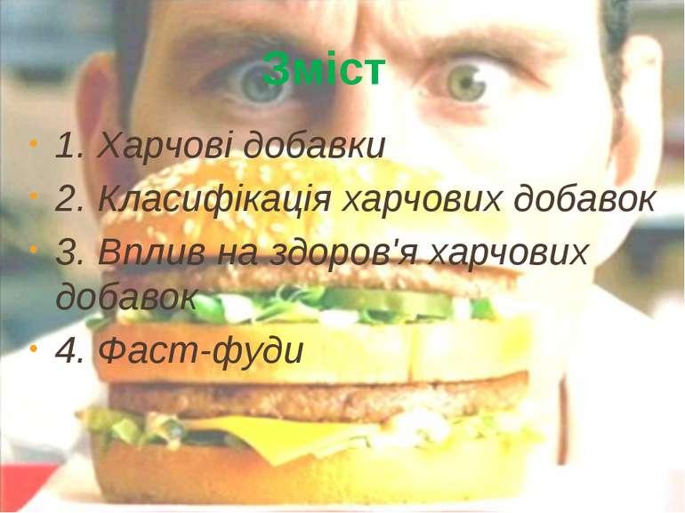Зміст 1. Харчові добавки 2. Класифікація харчових добавок 3. Вплив на здоров'...