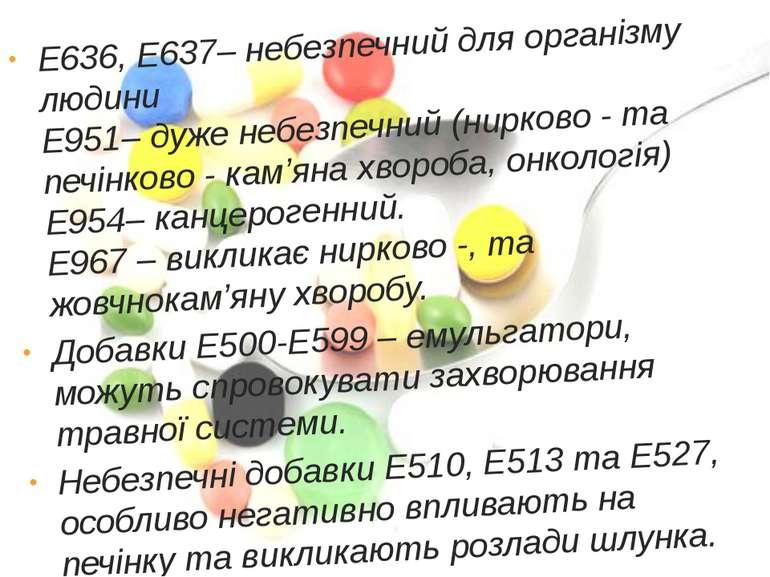 Е636, Е637– небезпечний для організму людини Е951– дуже небезпечний (нирково ...