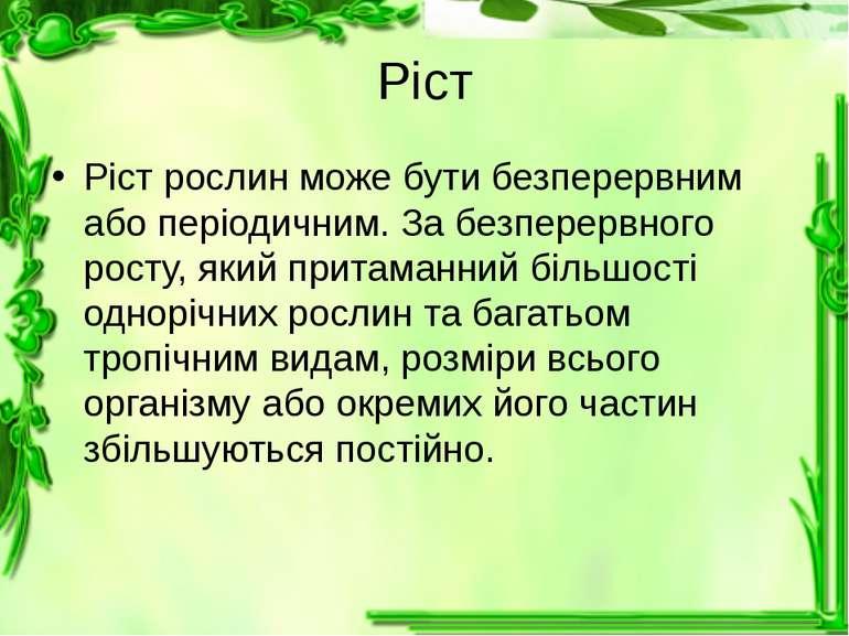 Ріст Ріст рослин може бути безперервним або періодичним. За безперервного рос...
