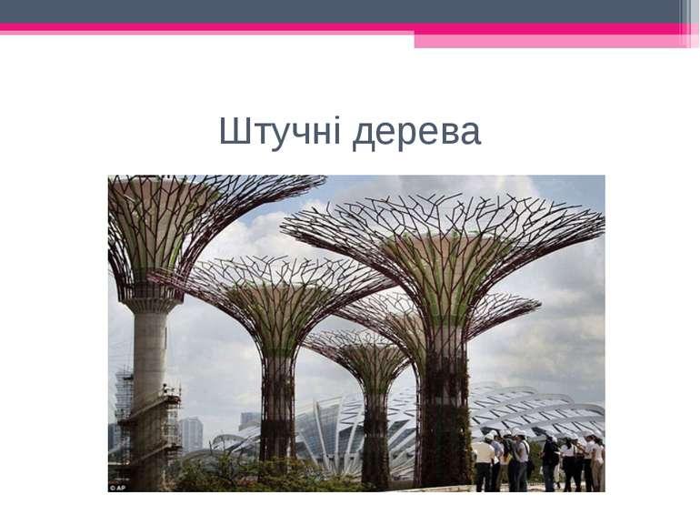 Штучні дерева