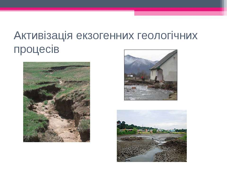Активізація екзогенних геологічних процесів