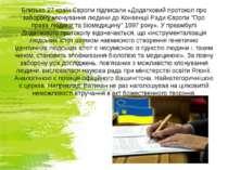 Близько 27 країн Європи підписали «Додатковий протокол про заборону клонуванн...