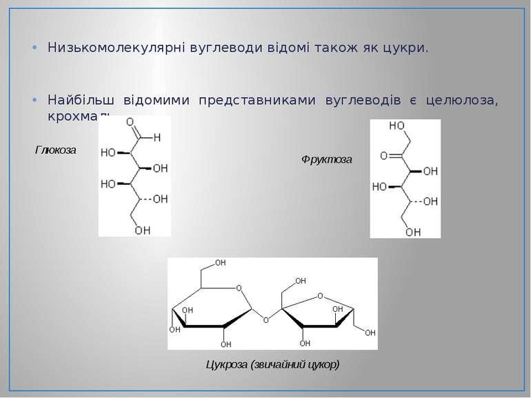 Низькомолекулярні вуглеводи відомі також як цукри. Найбільш відомими представ...
