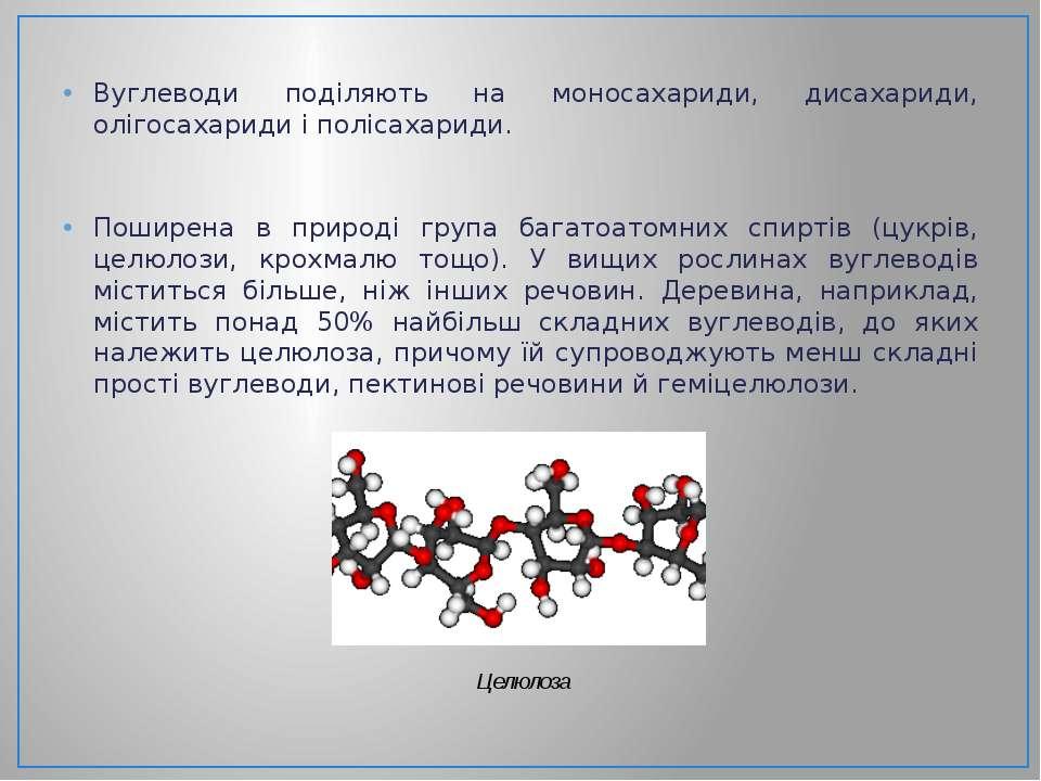Вуглеводи поділяють на моносахариди, дисахариди, олігосахариди і полісахариди...