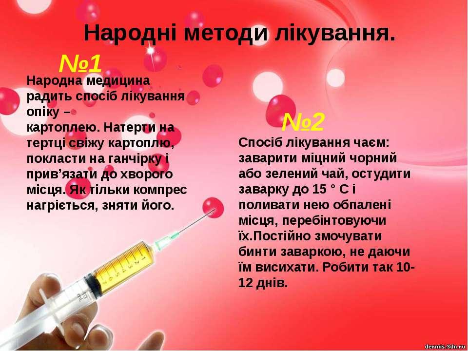 Народні методи лікування. Народна медицина радитьспосіб лікування опіку – ка...