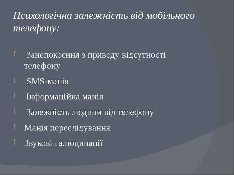 Психологічна залежність від мобільного телефону: Занепокоєння з приводу відсу...