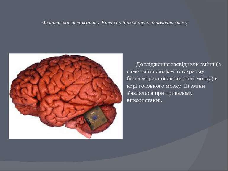 Фізіологічна залежність. Вплив на біохімічну активність мозку Дослідження зас...