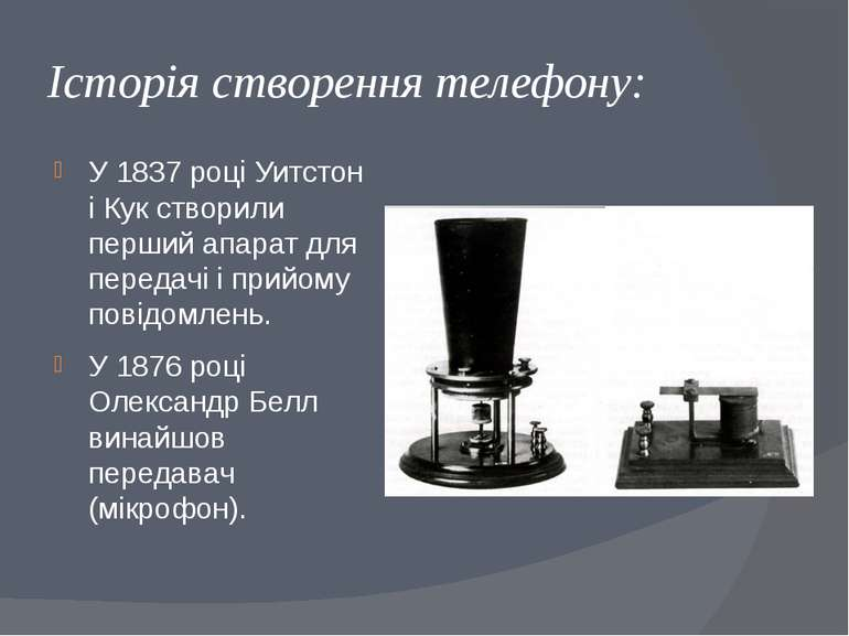 Історія створення телефону: У 1837 році Уитстон і Кук створили перший апарат ...