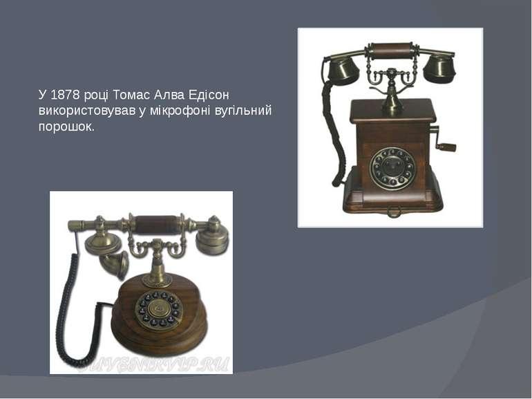 У 1878 році Томас Алва Едісон використовував у мікрофоні вугільний порошок.