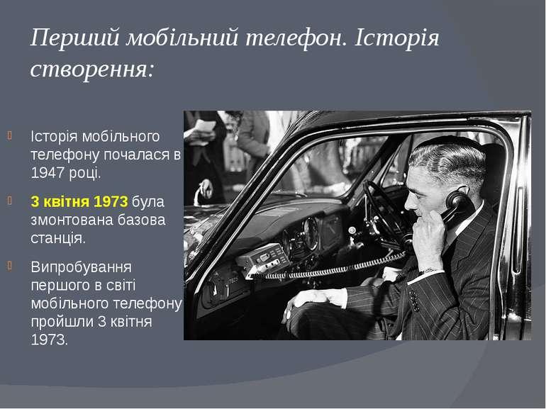 Перший мобільний телефон. Історія створення: Історія мобільного телефону поча...