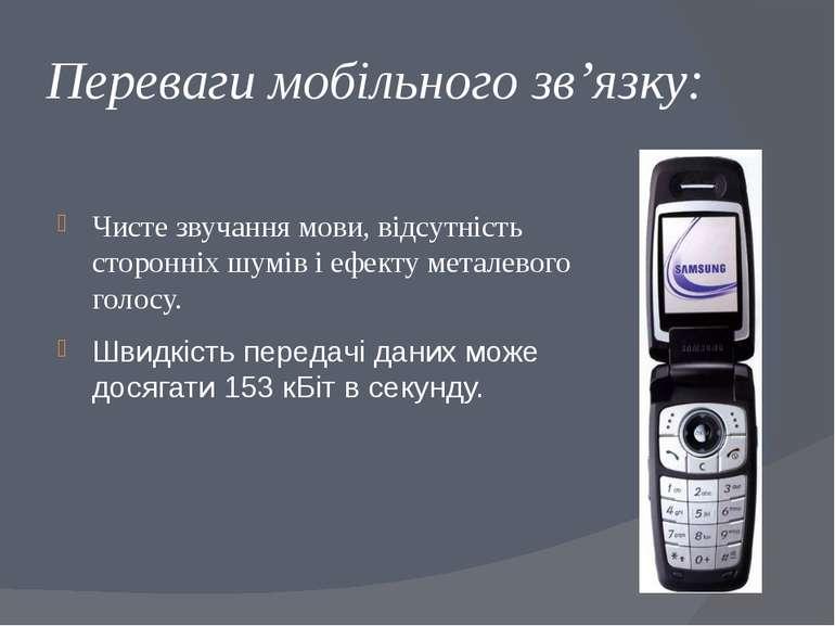 Переваги мобільного зв'язку: Чисте звучання мови, відсутність сторонніх шумів...