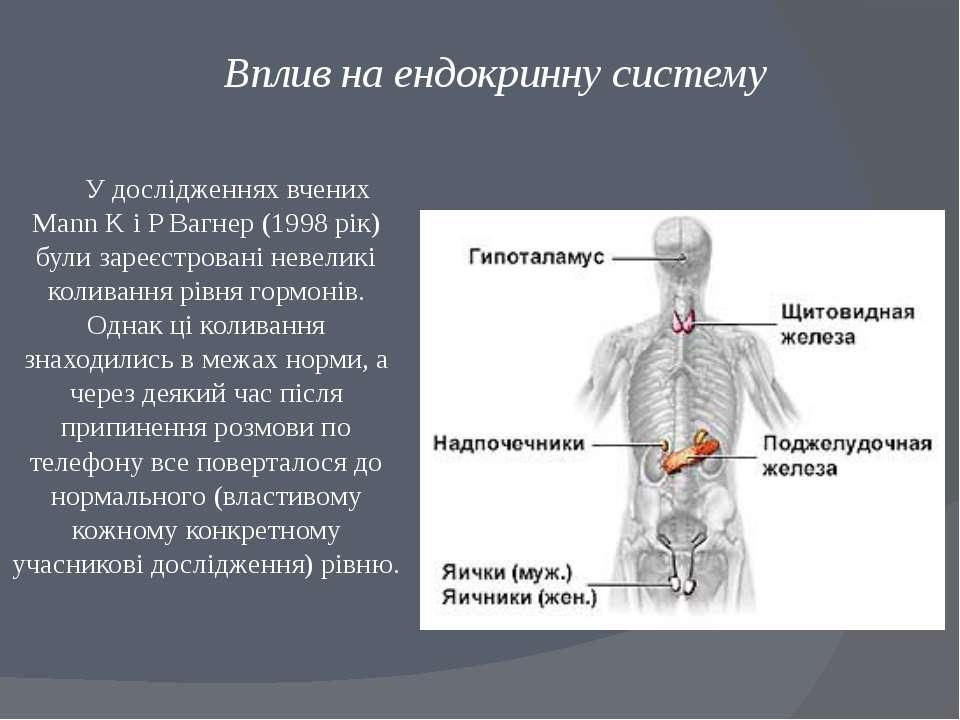 Вплив на ендокринну систему У дослідженнях вчених Mann K і P Вагнер (1998 рік...