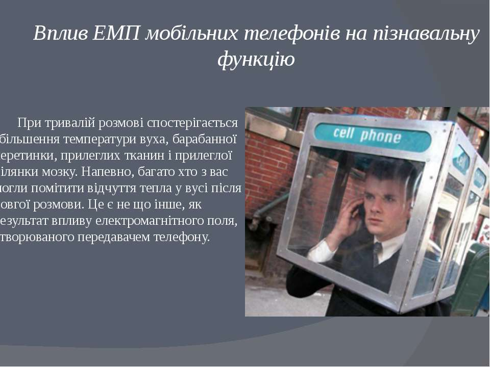 Вплив ЕМП мобільних телефонів на пізнавальну функцію При тривалій розмові спо...