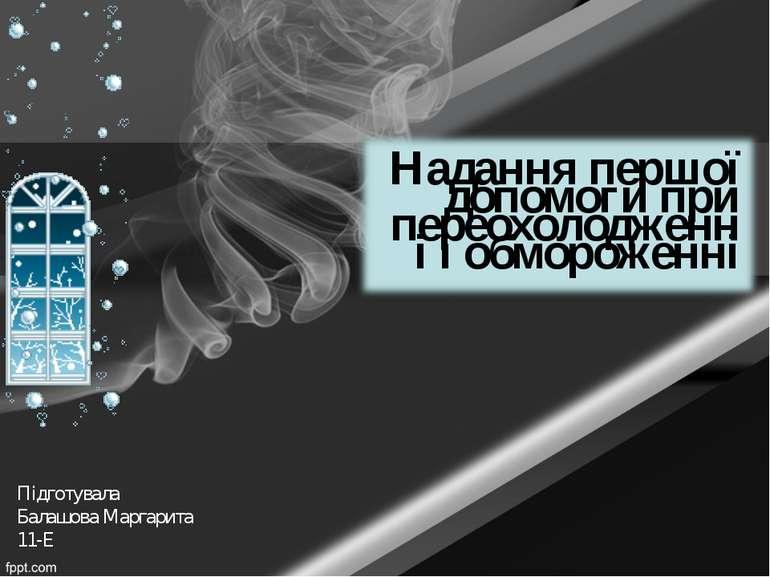Підготувала Балашова Маргарита 11-Е Надання першої допомоги при переохолоджен...