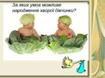 За яких умов можливе народження хворої дівчинки?