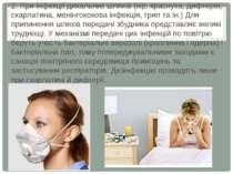 2. При інфекції дихальних шляхів (кір, краснуха, дифтерія, скарлатина, менінг...