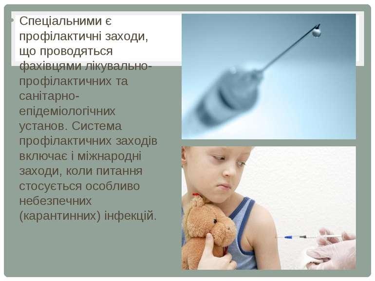 Спеціальними є профілактичні заходи, що проводяться фахівцями лікувально-проф...