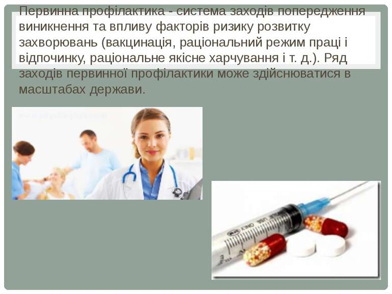 Первинна профілактика - система заходів попередження виникнення та впливу фак...