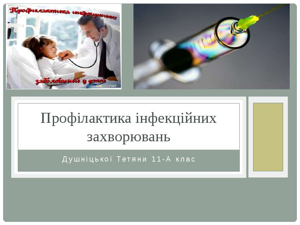 Душніцької Тетяни 11-А клас Профілактика інфекційних захворювань