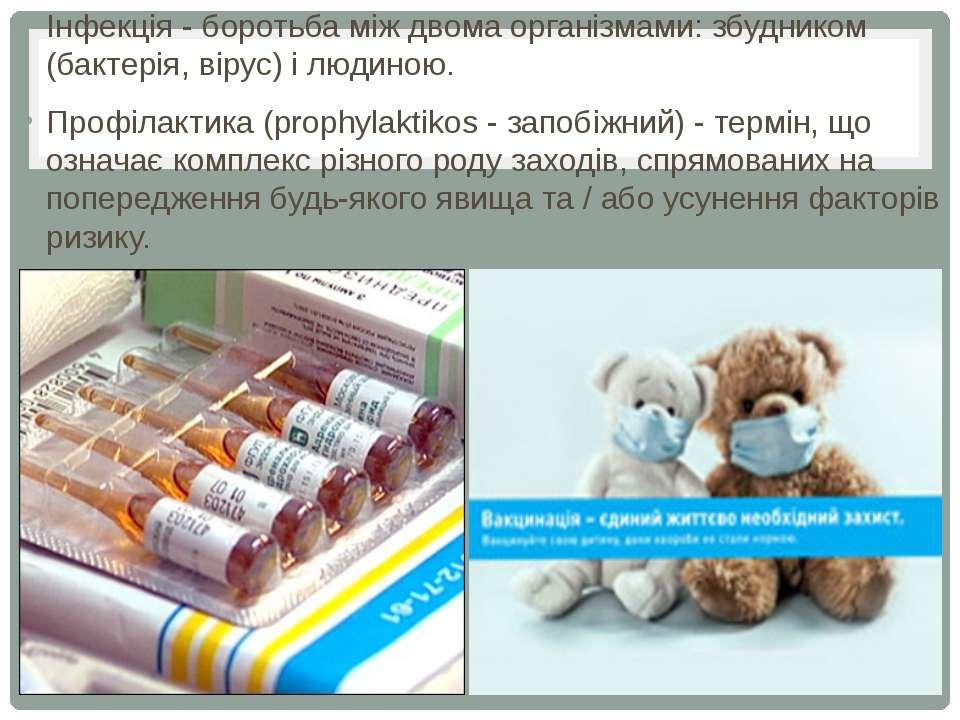 Інфекція - боротьба між двома організмами: збудником (бактерія, вірус) і люди...