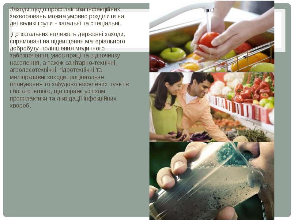 Заходи щодо профілактики інфекційних захворювань можна умовно розділити на дв...