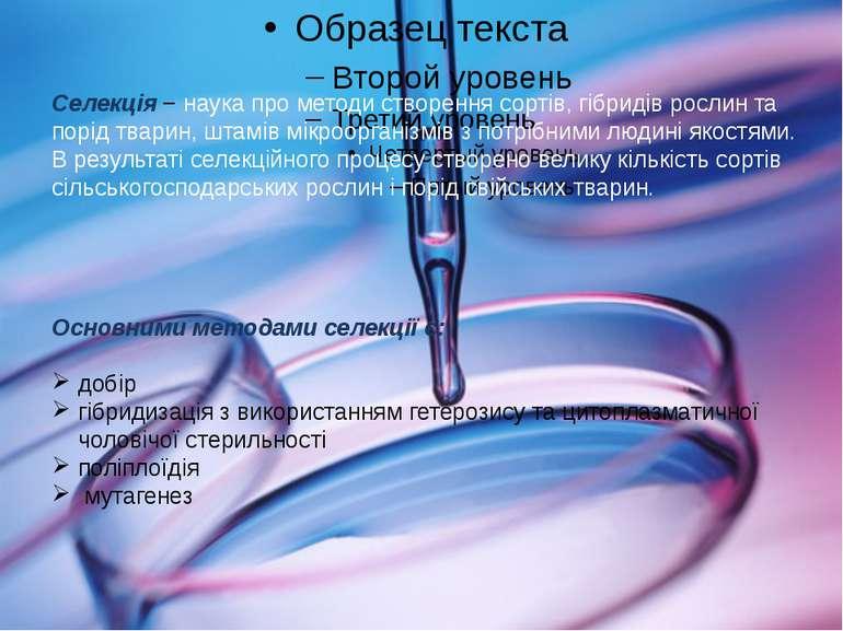 Селекція − наука про методи створення сортів, гібридів рослин та порід тварин...