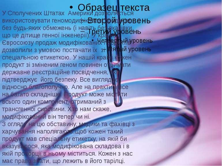 У Сполучених Штатах Америки дозволяється використовувати геномодифіковані про...