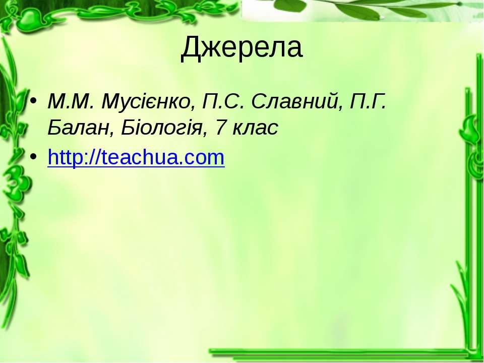 Джерела М.М. Мусієнко, П.С. Славний, П.Г. Балан, Біологія, 7 клас http://tea...