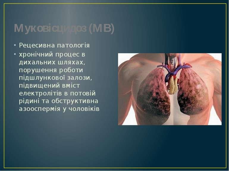 Муковісцидоз (МВ) Рецесивна патологія хронічний процес в дихальних шляхах, по...