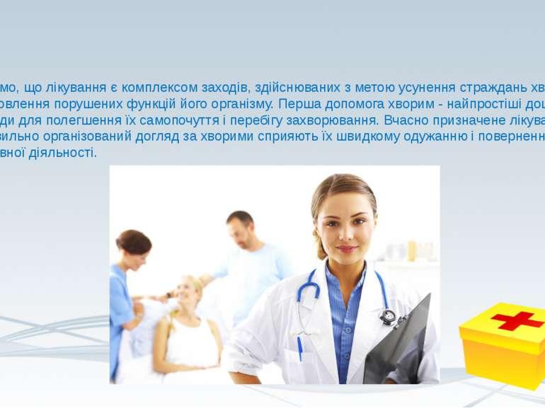 Відомо, що лікування є комплексом заходів, здійснюваних з метою усунення стра...