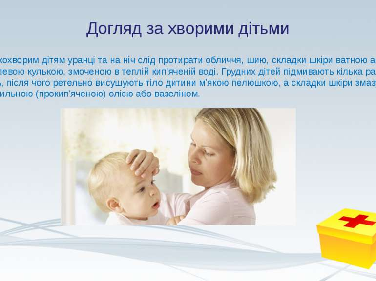 Догляд за хворими дітьми Важкохворим дітям уранці та на ніч слід протирати об...