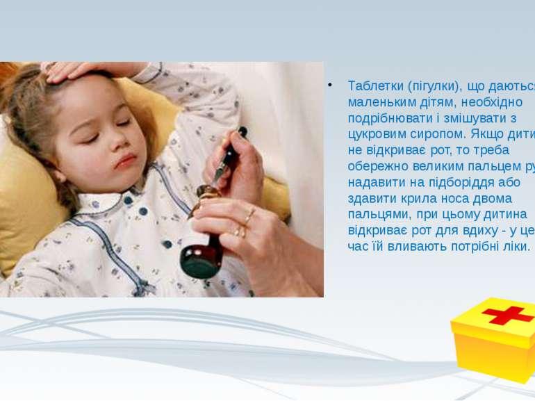 Таблетки (пігулки), що даються маленьким дітям, необхідно подрібнювати і зміш...