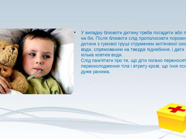 У випадку блювоти дитину треба посадити або покласти на бік. Після блювоти сл...