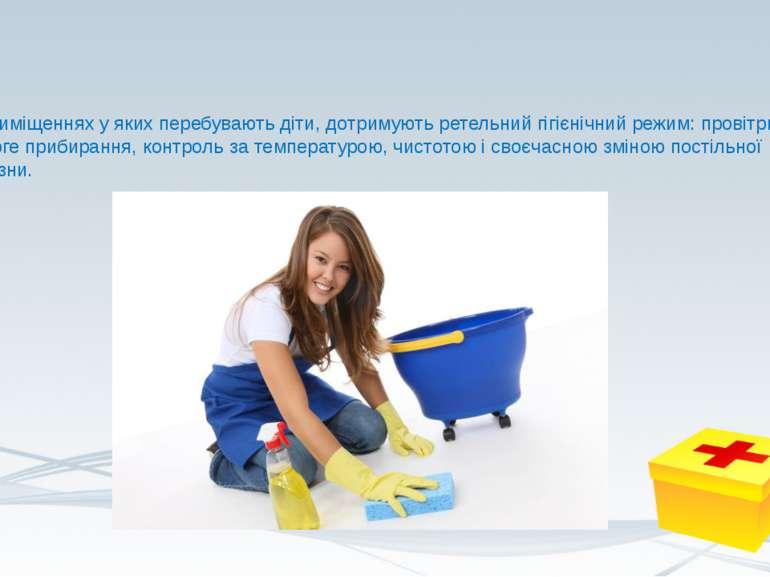 У приміщеннях у яких перебувають діти, дотримують ретельний гігієнічний режим...