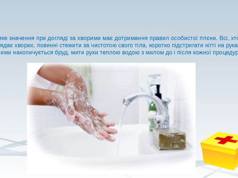 Велике значення при догляді за хворими має дотримання правил особистої гігієн...