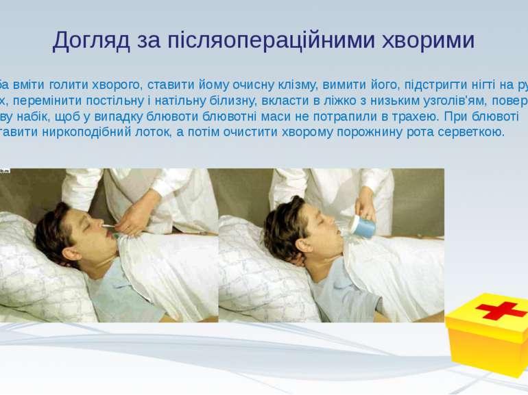 Догляд за післяопераційними хворими Треба вміти голити хворого, ставити йому ...