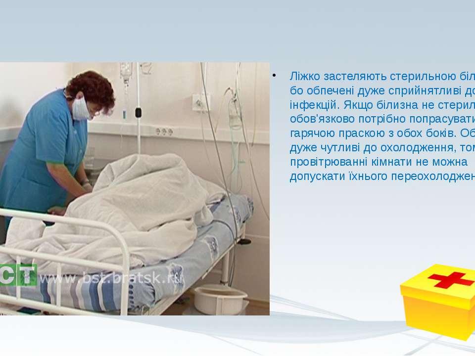 Ліжко застеляють стерильною білизною, бо обпечені дуже сприйнятливі до інфекц...