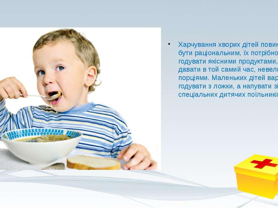 Харчування хворих дітей повинне бути раціональним, їх потрібно годувати якісн...
