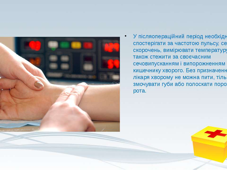 У післяопераційний період необхідно спостерігати за частотою пульсу, серцевих...
