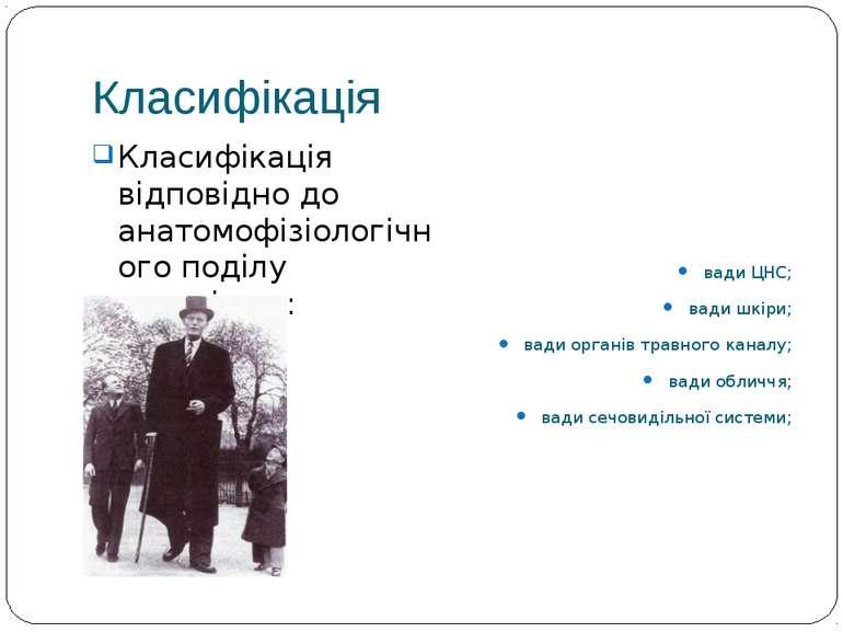 Класифікація Класифікація відповідно до анатомофізіологічного поділу організм...