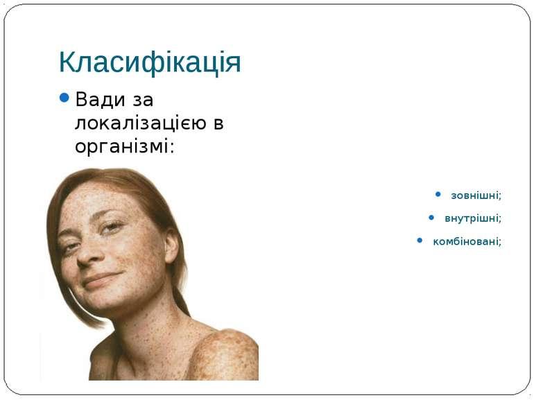 Класифікація Вади за локалізацією в організмі: зовнішні; внутрішні; комбіновані;