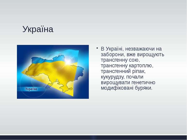 Україна В Україні, незважаючи на заборони, вже вирощують трансгенну сою, тран...