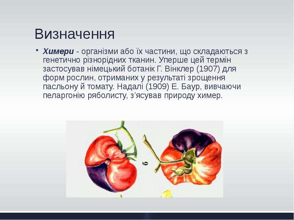 Визначення Химери - організми або їх частини, що складаються з генетично різн...