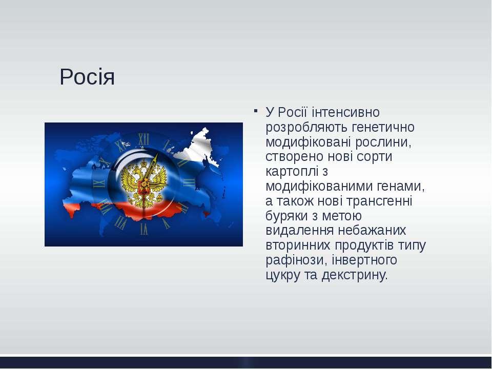 Росія У Росії інтенсивно розробляють генетично модифіковані рослини, створено...