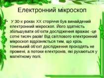 Електронний мікроскоп У 30-х роках XX сторіччя був винайдений електронний мі...