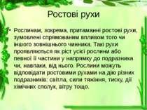 Ростові рухи Рослинам, зокрема, притаманні ростові рухи, зумовлені спрямовани...