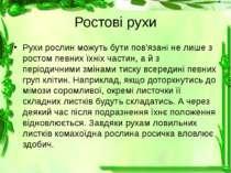 Ростові рухи Рухи рослин можуть бути пов'язані не лише з ростом певних їхніх ...