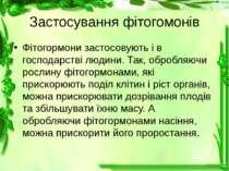 Застосування фітогомонів Фітогормони застосовують і в господарстві людини. Та...